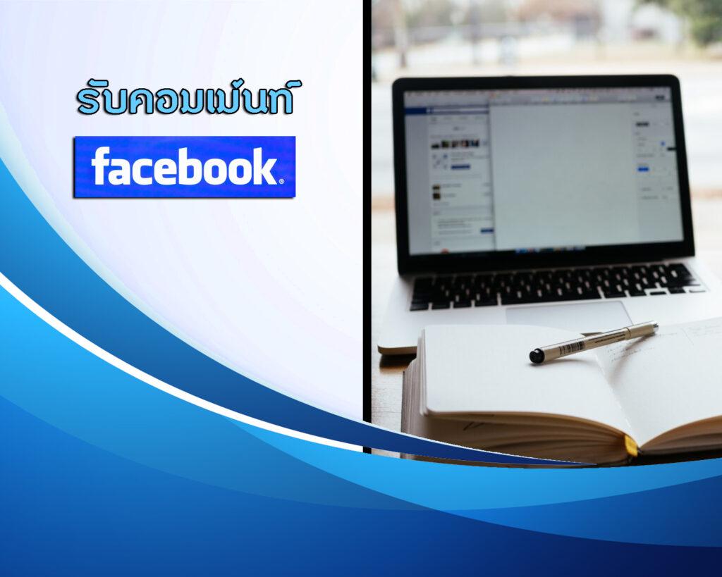 รับคอมเม้นท์ facebook