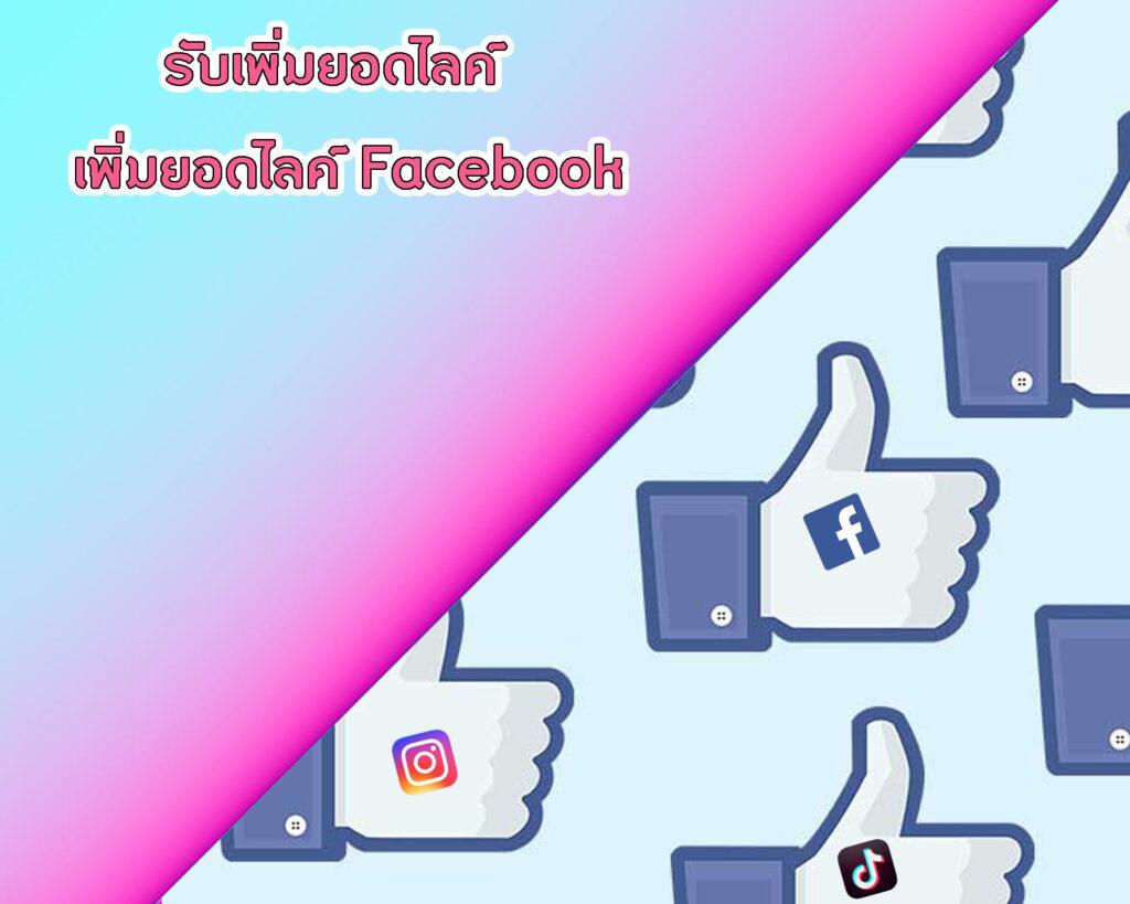 รับเพิ่มยอดไลค์ Facebook